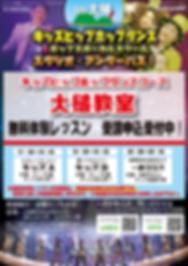 A3たて_表面-[大槌20190917].png