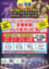 A5たて_表面 [花巻20200315].jpg