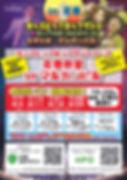 A5たて_表面 [花巻20200328].jpg