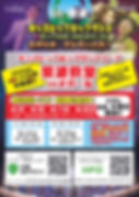 A5たて_表面 [紫波20200327].jpg