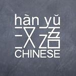 hanyu.jpg