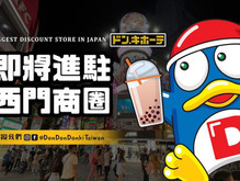Taiwan: Japanese variety discounter Don Don Donki opens first store
