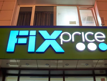 Russia: new price segment appears at FIX Price discounter and plans IPO