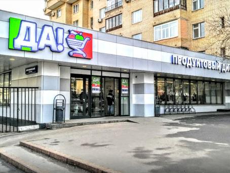Russia: Discounter Da! revenues grew by 42.2%