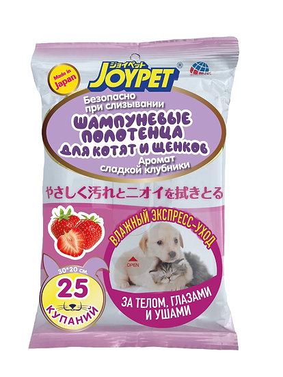 Шампуневые полотенца для котят и щенков. Деликатный уход и купание без воды.