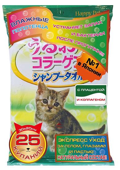 Шампуневые полотенца для экспресс-купания без воды. С коллагеном.  Для кошек.