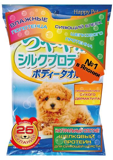 Шампуневые полотенца для экспресс-купания. Маленькие и средние собаки. 25 шт.