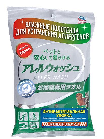 Средство для устранения аллергенов и антибактериальной уборки в помещении