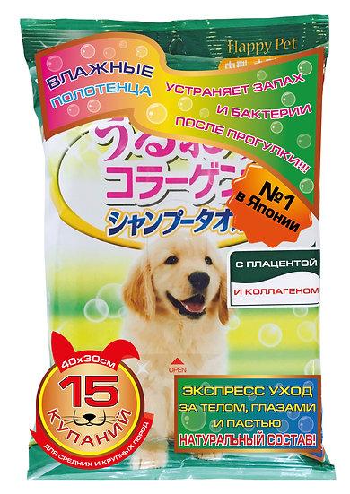 Шампуневые полотенца с плацентой. Для крупных собак. 15 шт.