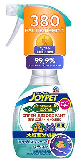 Натуральный дезодорант для устранения неприятных запахов собак и кошек