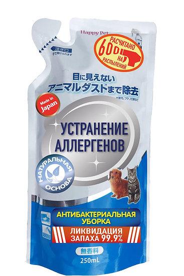 Сменный блок спрея для устранения аллергенов и антибактериальной уборки. 250 мл.