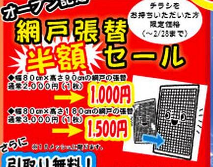 【キャンペーン】網戸張替えが激安です!今のうちに蚊対策を