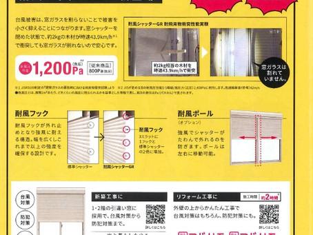 【新発売】大型化する台風対策に、耐風シャッターGR