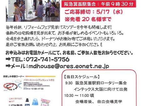 【イベント】LIXILリフォームフェアバスツアーにご参加ください