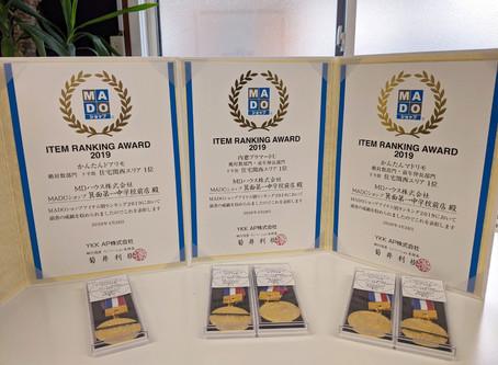 【ニュース】YKKAP アイテムランキングにてドアと窓の5部門で関西一位、表彰されました