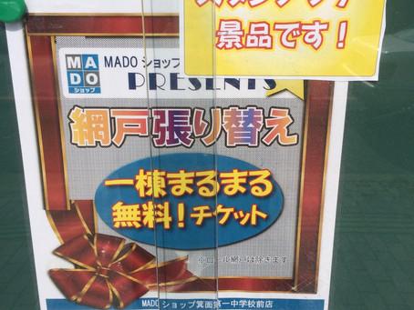 【イベント】第三回箕面駅前はしご酒3/2-3