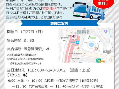 【イベント】1/27(日)TDYリモデルフェアin大阪無料バスツアーにご参加ください