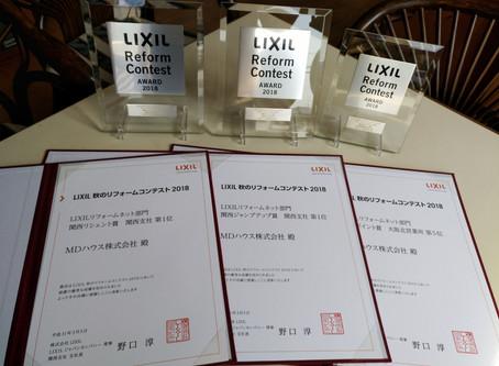【ニュース】LIXILリフォームコンテストで賞をいただきました