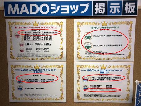 【ニュース】TDY大阪ショールームおよびYKKAP大阪ショールームに掲示されています