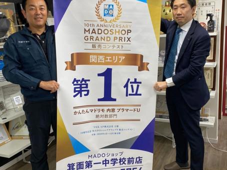 【ニュース】YKKAP販売コンテストにて関西1位、10年累計全国2位で表彰されました