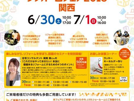 【イベント】6月のLIXILリフォームフェアへのバスツアー開催!