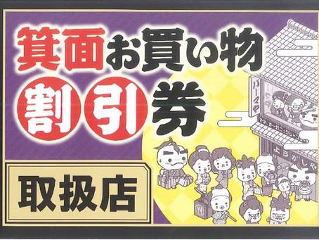 【ニュース】箕面市民の皆様、箕面お買物券でリフォームしませんか?