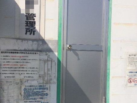 【施工事例】公園事務所ドアを交換(島本町)