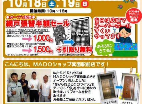 網戸張り替え半額キャンペーン継続開催中!