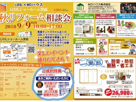 【イベント】9/9LIXIL箕面ショールームにてリフォーム相談会開催します