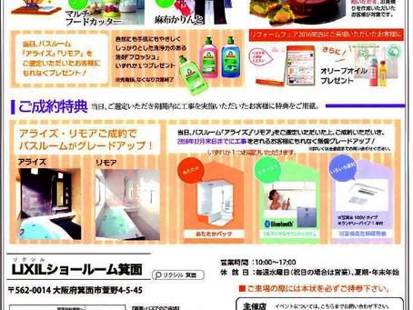 【イベント】10/22(土)リクシルリフォームフェア