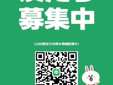 【お知らせ】LINEお友達登録してください!