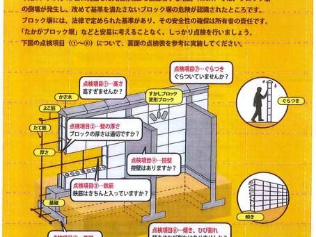【ニュース】危険なブロック塀の撤去および新設工事に補助金が支給されます(大阪市)
