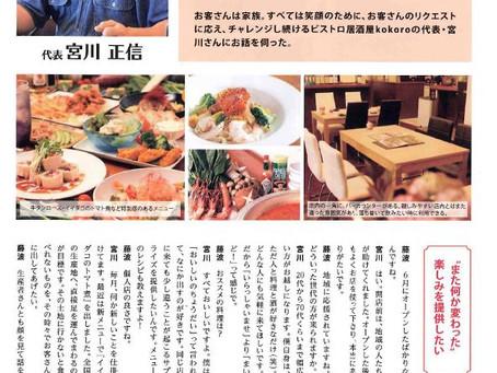 【ニュース】居酒屋kokoroさんの記事です