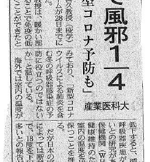 【ニュース】新型コロナ予防に断熱性アップが有効!