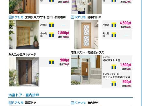【ニュース】窓、ドアリフォームを検討中の方!Tポイント3倍のチャンスです!