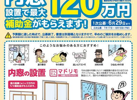 【ニュース】マンションお住いの方!二重窓で補助金ゲットのチャンスです!!