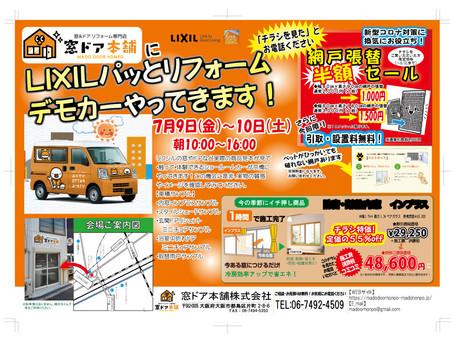 【お知らせ】京橋イベント:7/9-7/10にLIXILデモカーやってきます