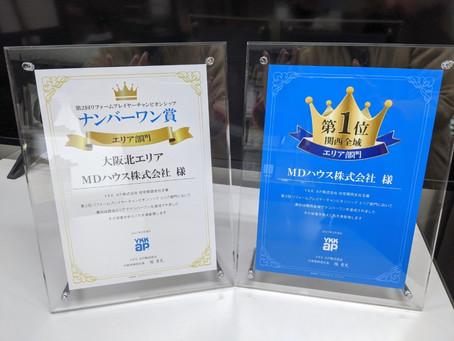 【ニュース】YKKAP リフォームプレイヤーチャンピオンシップにて関西1位表彰されました