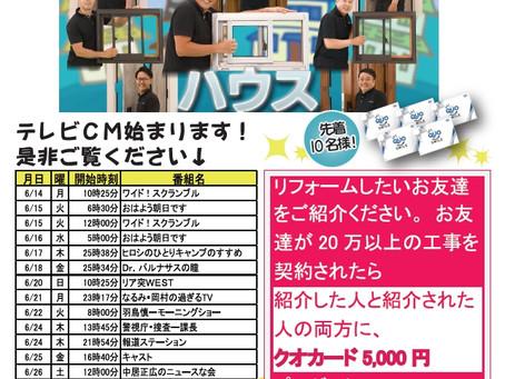 【ニュース】テレビCM記念紹介キャンペーン