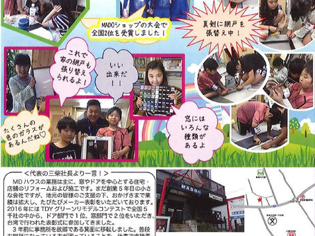 【ニュース】子供新聞ジュニアタイムスに取材されました