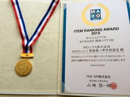 【ニュース】YKKAPドアリモ前年伸長部門関西地区第一位受賞しました!