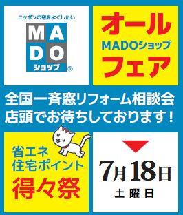 7/18土はMADOショップ一斉イベントデーです!