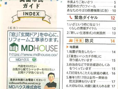 【ニュース】箕面市民ガイドに当社広告掲載