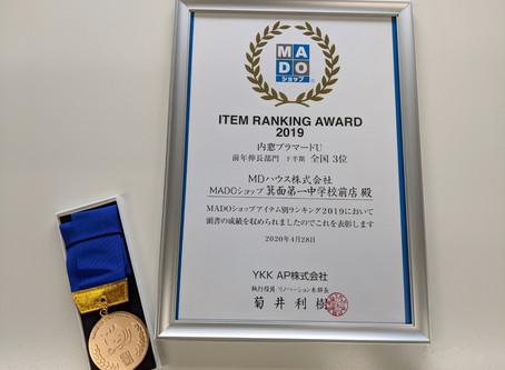 【ニュース】YKKAP アイテムランキングにて内窓全国3位表彰されました