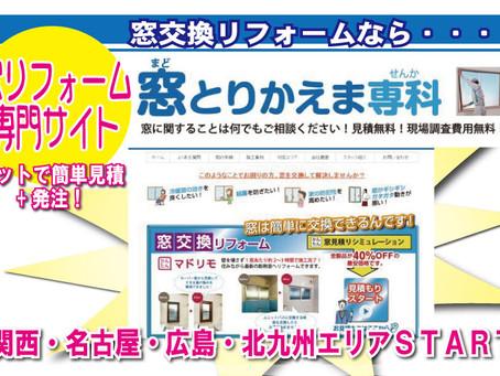 【ニュース】窓交換リフォーム専門サイト「窓とりかえま専科」OPEN!