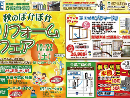 【イベント】10/22(土)当店に遊びに来てね
