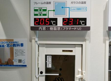 【ニュース】二重窓、および樹脂窓の断熱性が体感できるブース