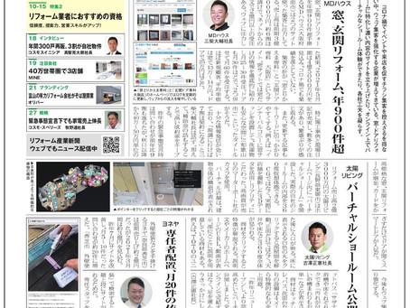 【ニュース】4月12日のリフォーム産業新聞一面に掲載されました
