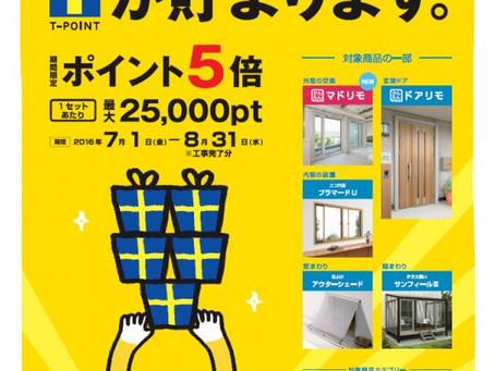 【ニュース】Tポイント5倍!キャンペーン始まりました!