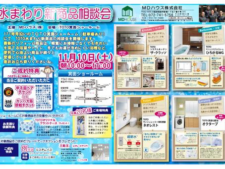 【イベント】11/10(土)TOTO箕面ショールームにてリフォーム相談会開催します